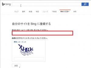 Bing登録