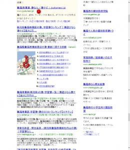 ヤフー検索②